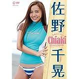 Chiaki 佐野千晃 Air control [DVD]