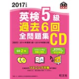 2017年度版 英検5級 過去6回全問題集CD (旺文社英検書)