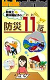 防災士 岡本裕紀子の防災11話