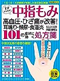 わかさ夢MOOK69 中指もみ101の症状に効く処方箋 (WAKASA PUB)