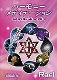 ハーモニー・メディテーション (ナレーション入り瞑想音楽CD付)