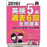 2016年度版 英検5級 過去6回全問題集 (旺文社英検書)
