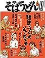 そばうどん2019 (柴田書店MOOK)