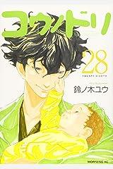 コウノドリ(28) (モーニング KC) コミック