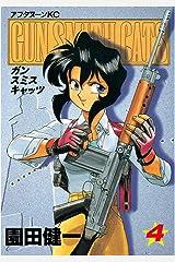 GUN SMITH CATS(4) (アフタヌーンコミックス) Kindle版