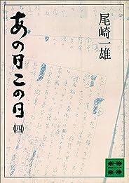 あの日この日(四) (講談社文庫)