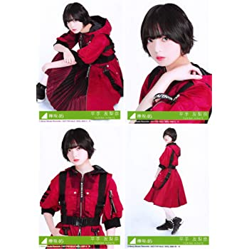 【平手友梨奈】 公式生写真 欅坂46 黒い羊 封入特典 4種コンプ