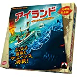 アークライト アイランド アトランティスからの脱出 完全日本語版 (2-4人用 45分 8才以上向け) ボードゲーム