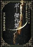 ポー傑作集-江戸川乱歩名義訳 (中公文庫)