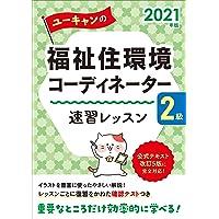 2021年版 ユーキャンの福祉住環境コーディネーター2級 速習レッスン【2021年度試験対策】【公式テキスト改訂5版対応…