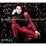 新・演歌名曲コレクション2-愛しのテキーロ/男花-【初回生産限定盤(CD+DVD)】