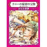 ナニーの秘密の宝物 (ハーレクインコミックス)