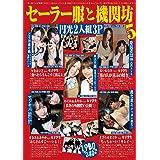 セーラー服と機関坊5 円光2人組3P [DVD]