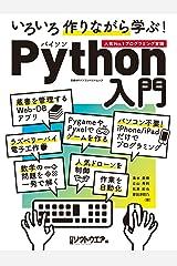 いろいろ作りながら学ぶ!Python入門 Kindle版
