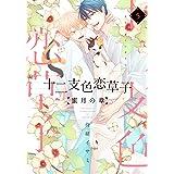 十二支色恋草子 蜜月の章(5) (ディアプラス・コミックス)