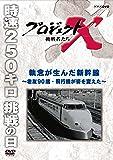 プロジェクトX 挑戦者たち 執念が生んだ新幹線 〜老友90歳・飛行機が姿を変えた〜 [DVD]