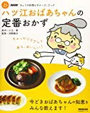 NHK「きょうの料理ビギナーズ」ブック ハツ江おばあちゃんの定番おかず (生活実用シリーズ NHK「きょうの料理ビギナーズ」ブック)