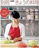 藤井恵の野菜をたっぷり食べるワザ! (別冊NHKきょうの料理)