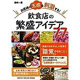 お客様の五感を刺激する!  飲食店の繁盛アイデア77 (DOBOOKS)
