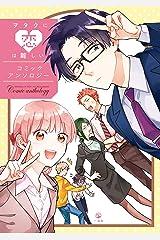 ヲタクに恋は難しい コミックアンソロジー (comic POOL) Kindle版