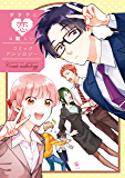 ヲタクに恋は難しい コミックアンソロジー (comic POOL)