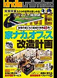 DIME (ダイム) 2020年 9・10月号 [雑誌]