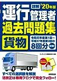 詳解 運行管理者<貨物>過去問題集 '20年版
