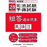 平成28年(2016年)版 体系別 司法試験・予備試験 短答 過去問集 民法Ⅱ