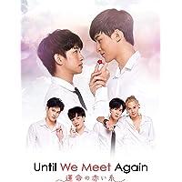 Until We Meet Again  ~運命の赤い糸~  DVD-BOX