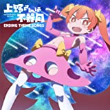 TVアニメ「上野さんは不器用」 Ending Theme Songs