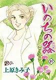 いのちの器 81 (81) (秋田レディースコミックスデラックス)