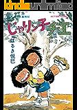 じゃりン子チエ【新訂版】 : 6 (アクションコミックス)
