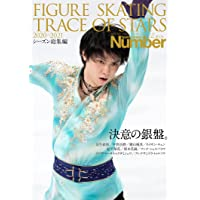 NumberPLUS「FIGURE SKATING TRACE OF STARS 2020-2021 フィギュアスケート…