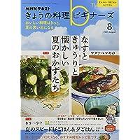 NHKきょうの料理ビギナーズ 2021年 08 月号 [雑誌]
