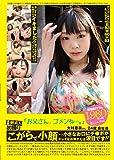 B級素人初撮り 068 「お父さん、ゴメンね…。」 大村恵美さん 24歳 会社員 [DVD]