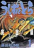 うしおととら 完全版 (1) (少年サンデーコミックススペシャル)