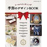 トールペインティング 季節のデザインBOOK (レディブティックシリーズno.4942)