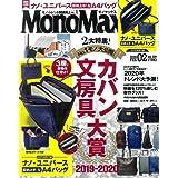 MonoMax(モノマックス) 2020年 2月号