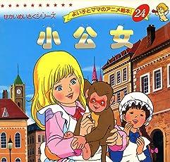 小公女 よい子とママのアニメ絵本