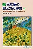 続・日本語の教え方の秘訣〈下〉―『新日本語の基礎2』のくわしい教案と教授法