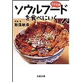 日本全国 ソウルフードを食べにいく (文春e-book)