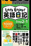 Let's Enjoy! 英語日記 Step2−1: 起きてから寝るまで・交通・学校・仕事・家事育児・携帯・パソコンなど1000フレーズ