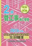 2級管工事施工管理技術検定試験問題解説集録版《2019年版》
