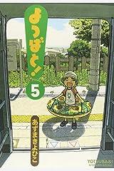 よつばと!(5) (電撃コミックス) コミック