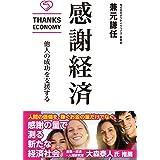 感謝経済 他人の成功を支援する