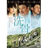 洗骨 [DVD]