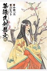 夢源氏剣祭文 弐 (カドカワデジタルコミックス) Kindle版