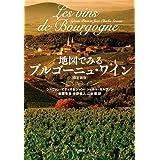 地図でみるブルゴーニュ・ワイン〔改訂新版〕