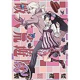 破天荒遊戯 22巻 (ZERO-SUMコミックス)