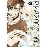 恋するMOON DOG【電子限定おまけ付き】 4 (花とゆめコミックススペシャル)